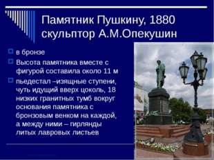 Памятник Пушкину, 1880 скульптор А.М.Опекушин в бронзе Высота памятника вмест
