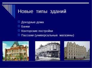 Новые типы зданий Доходные дома Банки Конторские постройки Пассажи (универсал