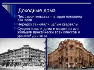 Доходные дома Пик строительства – вторая половина XIX века Нередко занимали ц