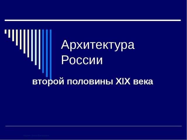 Архитектура России второй половины XIX века Корина Илона Викторовна