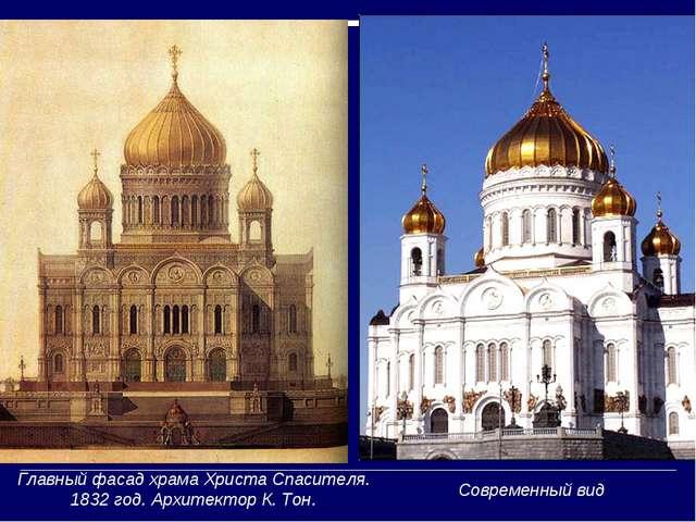 Главный фасад храма Христа Спасителя. 1832 год. Архитектор К. Тон. Современ...