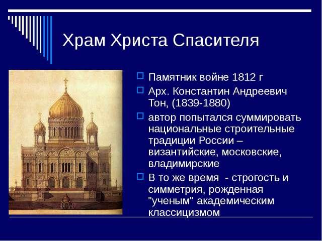 Храм Христа Спасителя Памятник войне 1812 г Арх. Константин Андреевич Тон, (1...