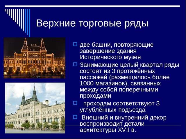Верхние торговые ряды две башни, повторяющие завершение здания Исторического...