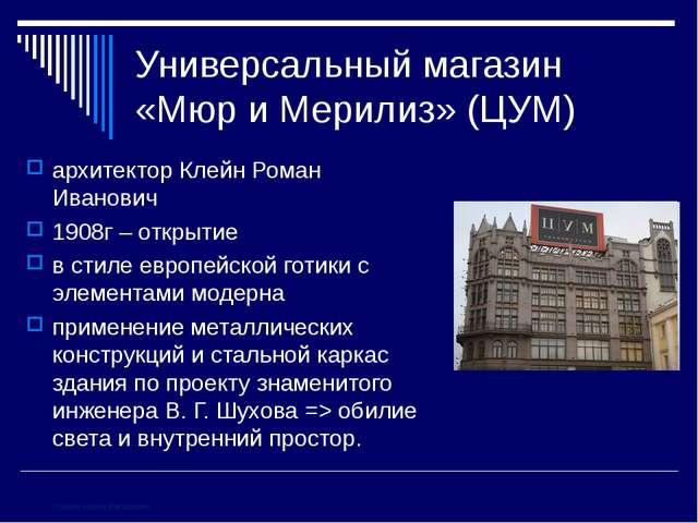 Универсальный магазин «Мюр и Мерилиз» (ЦУМ) архитектор Клейн Роман Иванович 1...