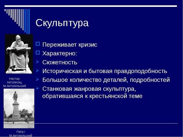Скульптура Переживает кризис Характерно: Сюжетность Историческая и бытовая пр...