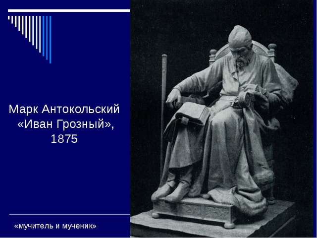 Марк Антокольский «Иван Грозный», 1875 «мучитель и мученик»