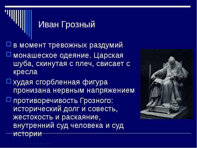 Иван Грозный в момент тревожных раздумий монашеское одеяние. Царская шуба, ск...