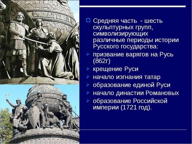 Средняя часть - шесть скульптурных групп, символизирующих различные периоды и...