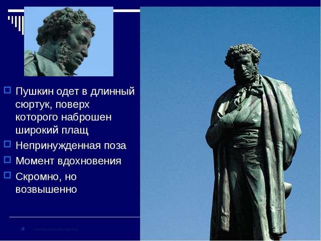 Пушкин одет в длинный сюртук, поверх которого наброшен широкий плащ Непринужд...