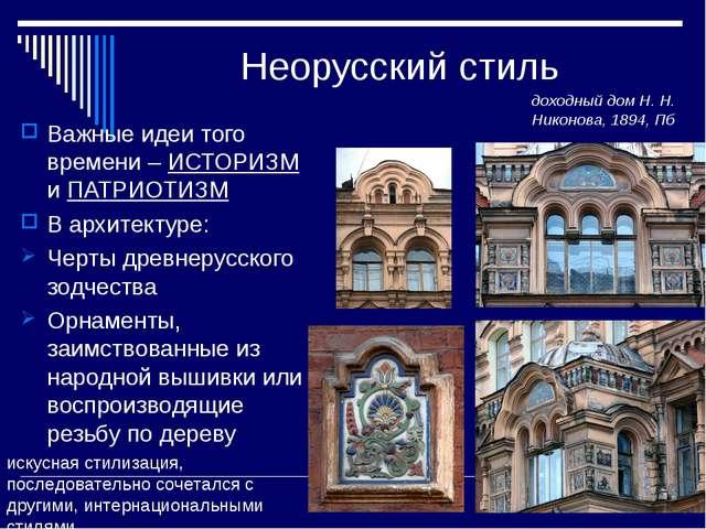 Неорусский стиль Важные идеи того времени – ИСТОРИЗМ и ПАТРИОТИЗМ В архитекту...