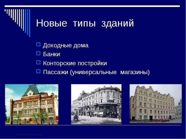 Новые типы зданий Доходные дома Банки Конторские постройки Пассажи (универсал...