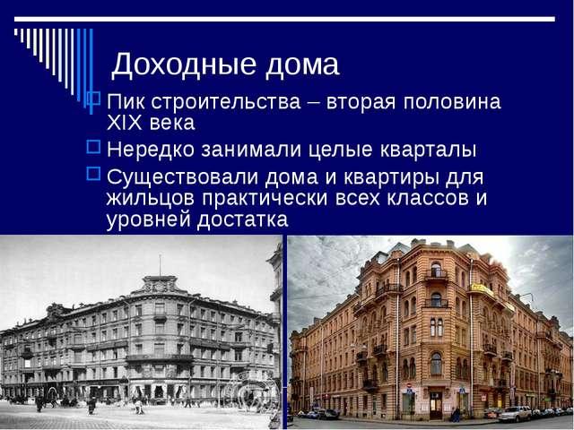 Доходные дома Пик строительства – вторая половина XIX века Нередко занимали ц...