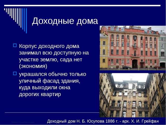 Доходные дома Корпус доходного дома занимал всю доступную на участке землю, с...