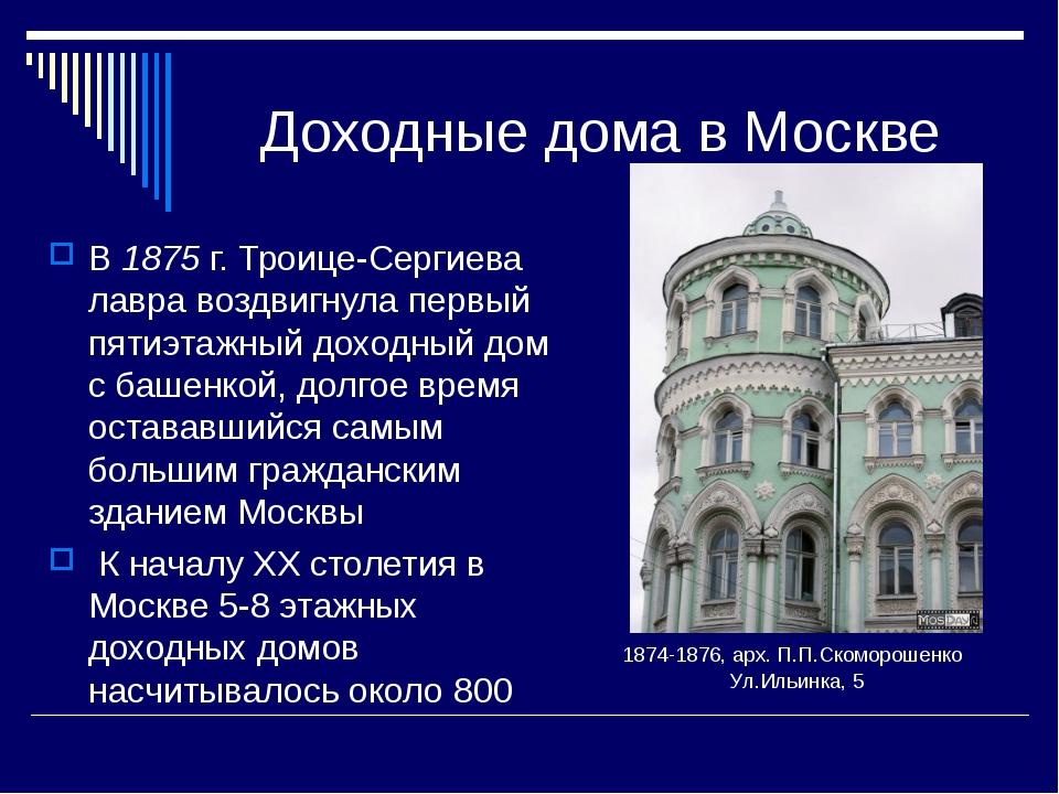 Доходные дома в Москве В 1875 г. Троице-Сергиева лавра воздвигнула первый пят...