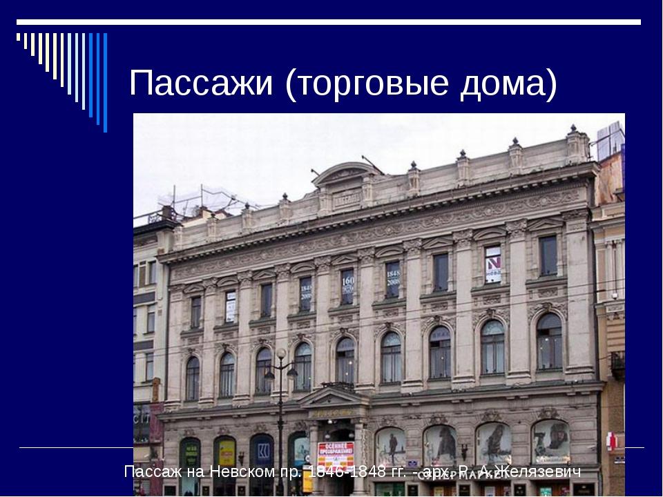 Пассажи (торговые дома) Пассаж на Невском пр. 1846-1848 гг. - арх. Р. А.Желяз...