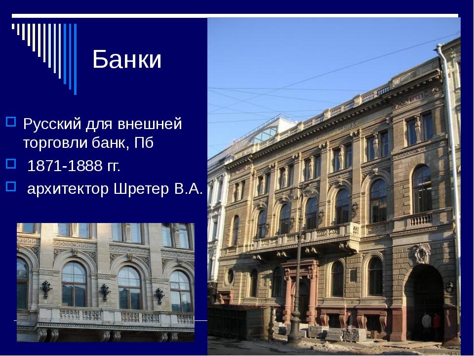 Банки Русский для внешней торговли банк, Пб 1871-1888 гг. архитектор Шретер...