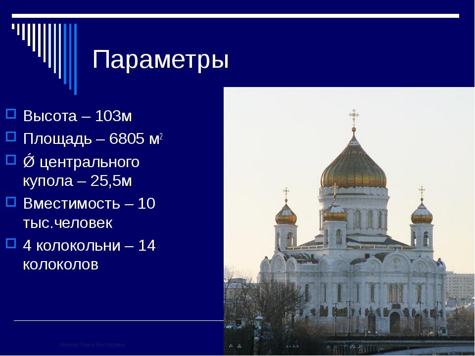 Параметры Высота – 103м Площадь – 6805 м2 Ǿ центрального купола – 25,5м Вмест...