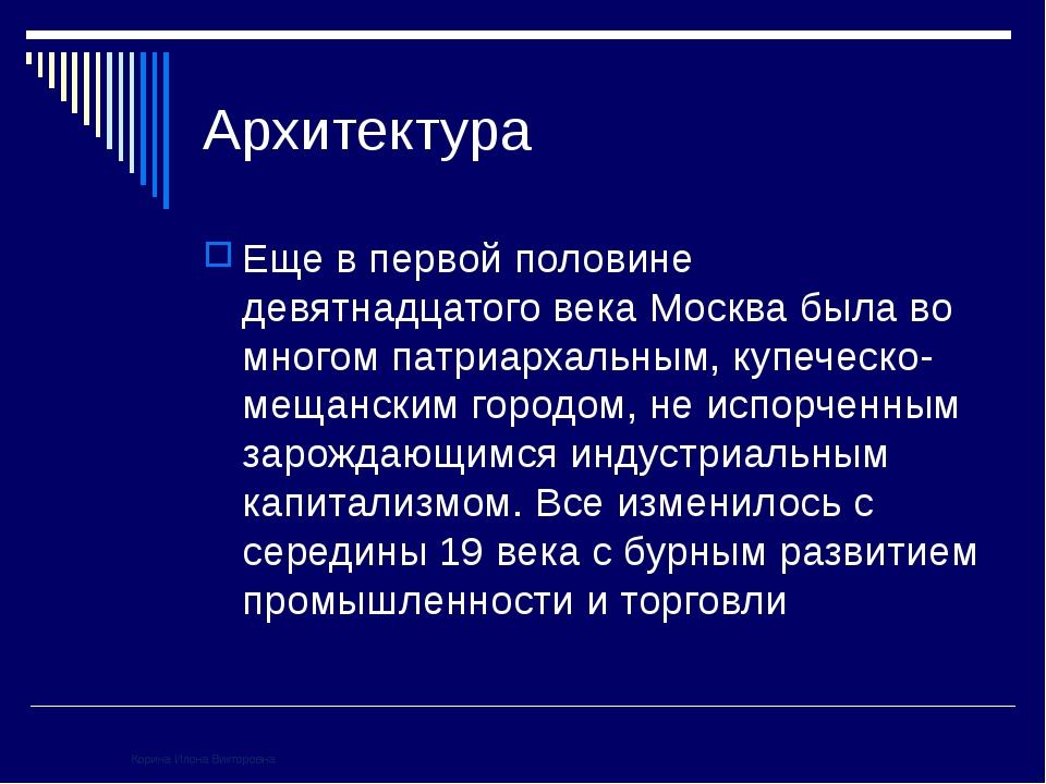 Архитектура Еще в первой половине девятнадцатого века Москва была во многом п...