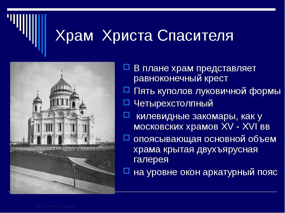 Храм Христа Спасителя В плане храм представляет равноконечный крест Пять купо...