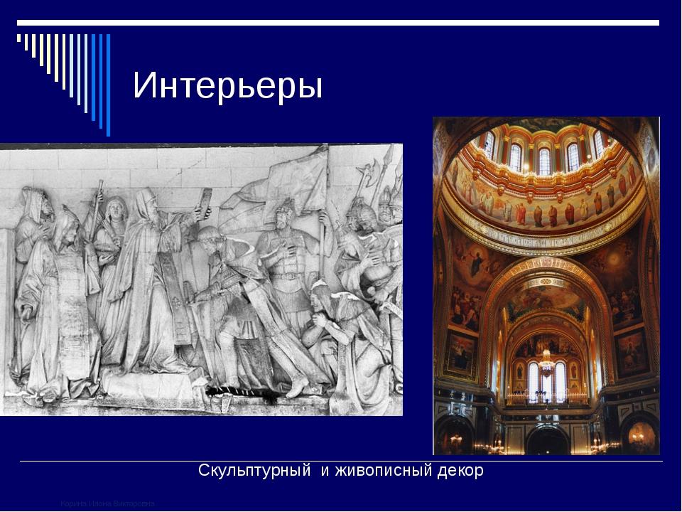 Интерьеры Скульптурный и живописный декор Корина Илона Викторовна