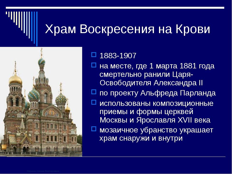 Храм Воскресения на Крови 1883-1907 на месте, где 1 марта 1881 года смертельн...