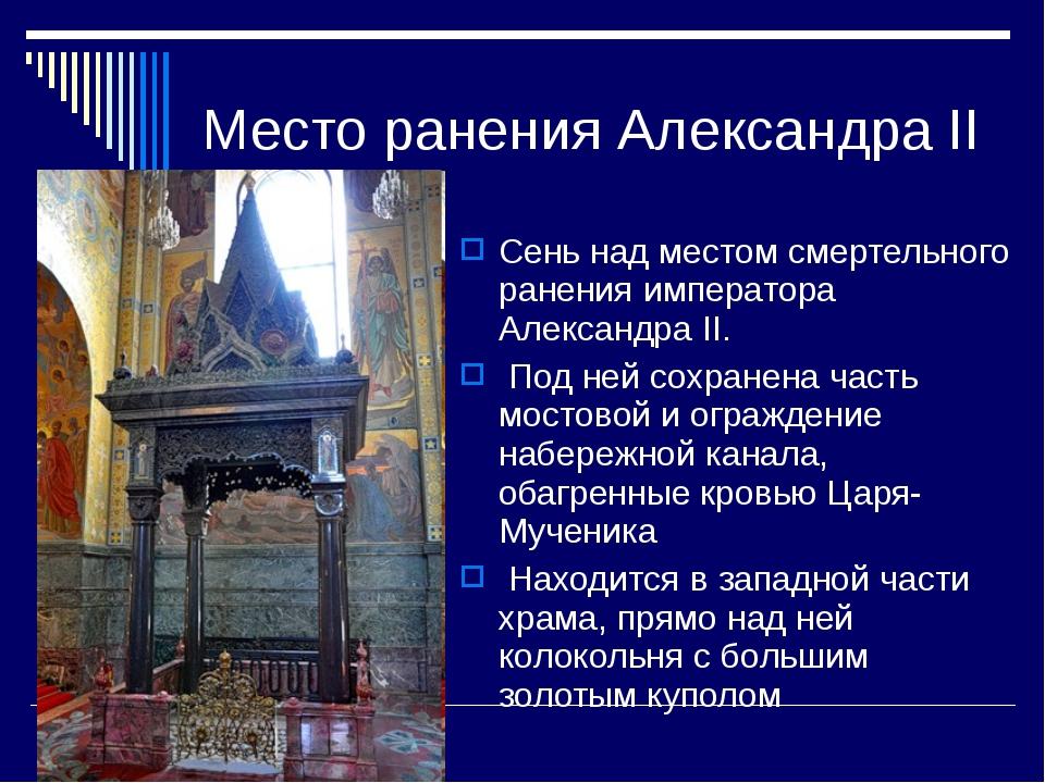 Место ранения Александра II Сень над местом смертельного ранения императора А...
