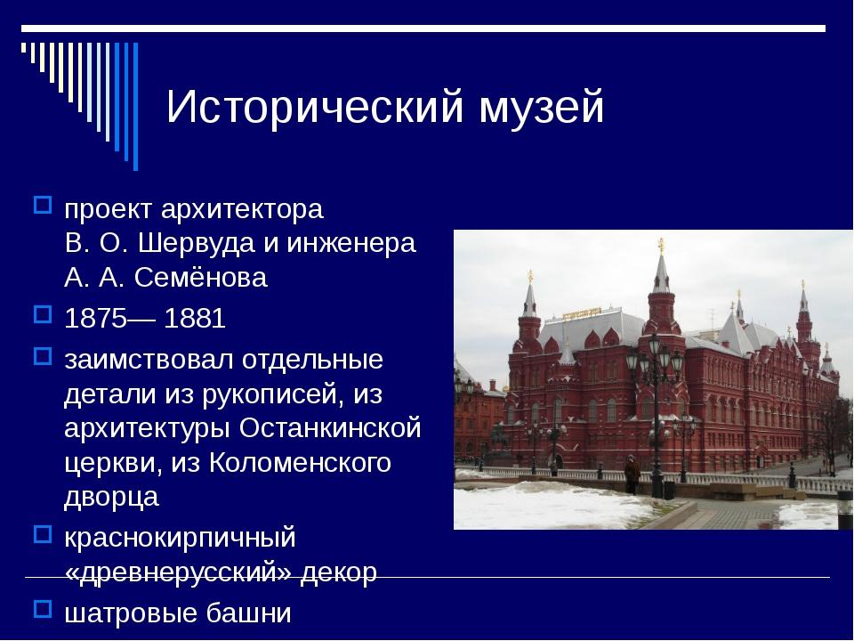 Исторический музей проект архитектора В.О.Шервуда и инженера А.А.Семёнова...