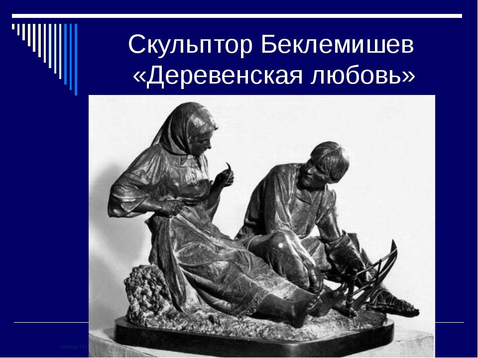 Скульптор Беклемишев «Деревенская любовь» Корина Илона Викторовна