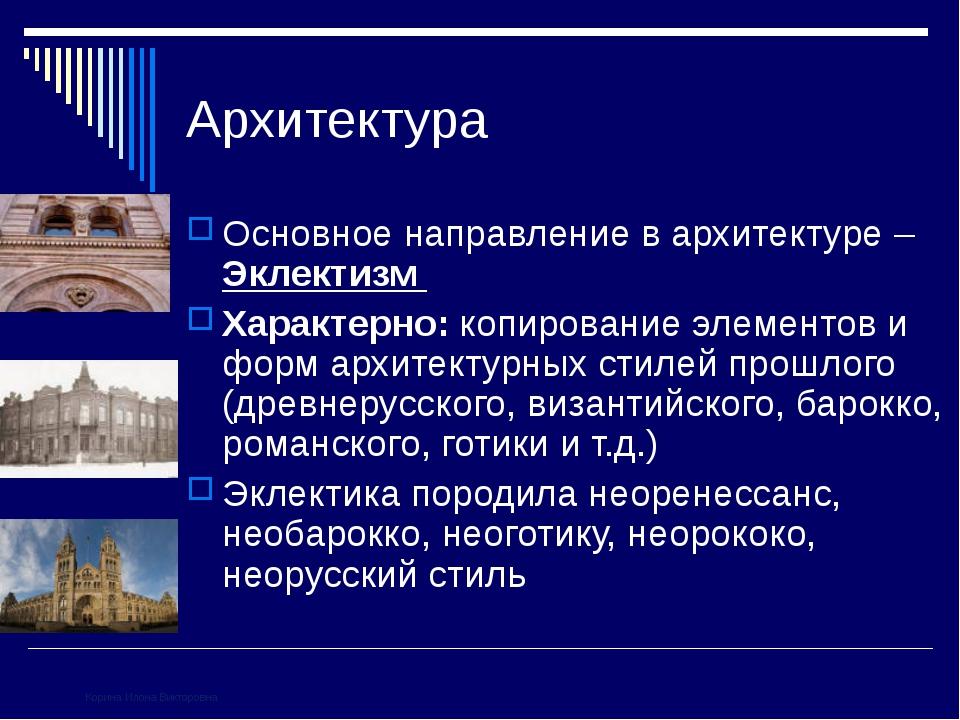Архитектура Основное направление в архитектуре – Эклектизм Характерно: копиро...