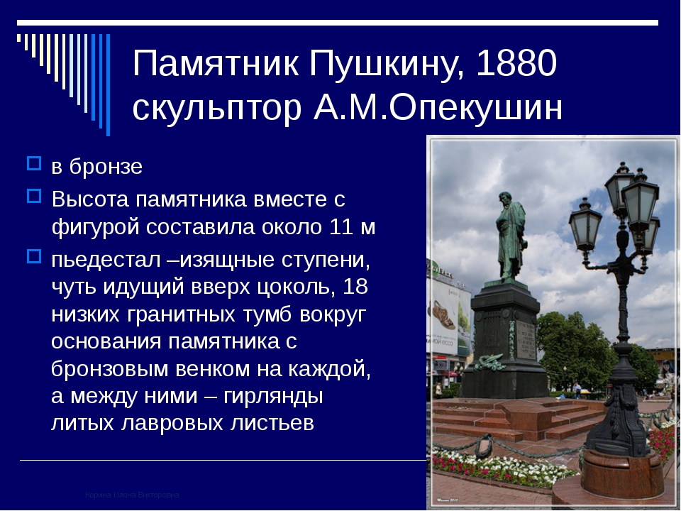 Памятник Пушкину, 1880 скульптор А.М.Опекушин в бронзе Высота памятника вмест...