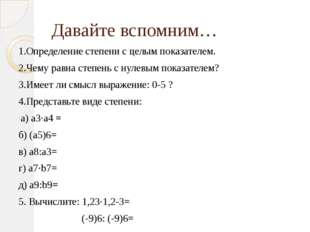 Давайте вспомним… 1.Определение степени с целым показателем. 2.Чему равна сте