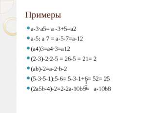 Примеры а-3·а5= а -3+5=а2 а-5: а 7 = а-5-7=а-12 (а4)3=а4·3=а12 (2-3)-2·2-5 =