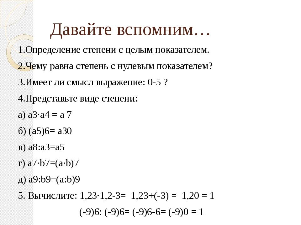 Давайте вспомним… 1.Определение степени с целым показателем. 2.Чему равна сте...