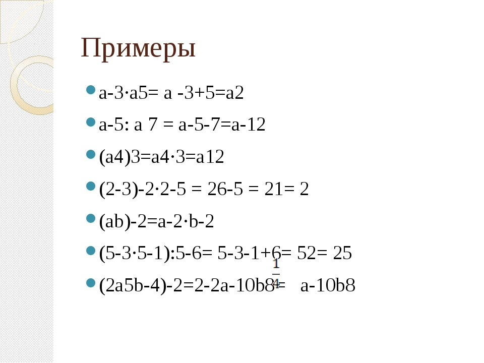 Примеры а-3·а5= а -3+5=а2 а-5: а 7 = а-5-7=а-12 (а4)3=а4·3=а12 (2-3)-2·2-5 =...