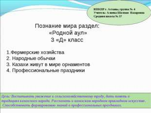 ИПКПР г. Астаны, группа № 4 Учитель: Алиева Шолпан Назаровна Средняя школа №