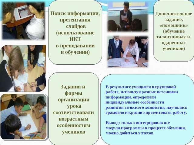 Поиск информации, презентация слайдов (использование ИКТ в преподавании и обу...
