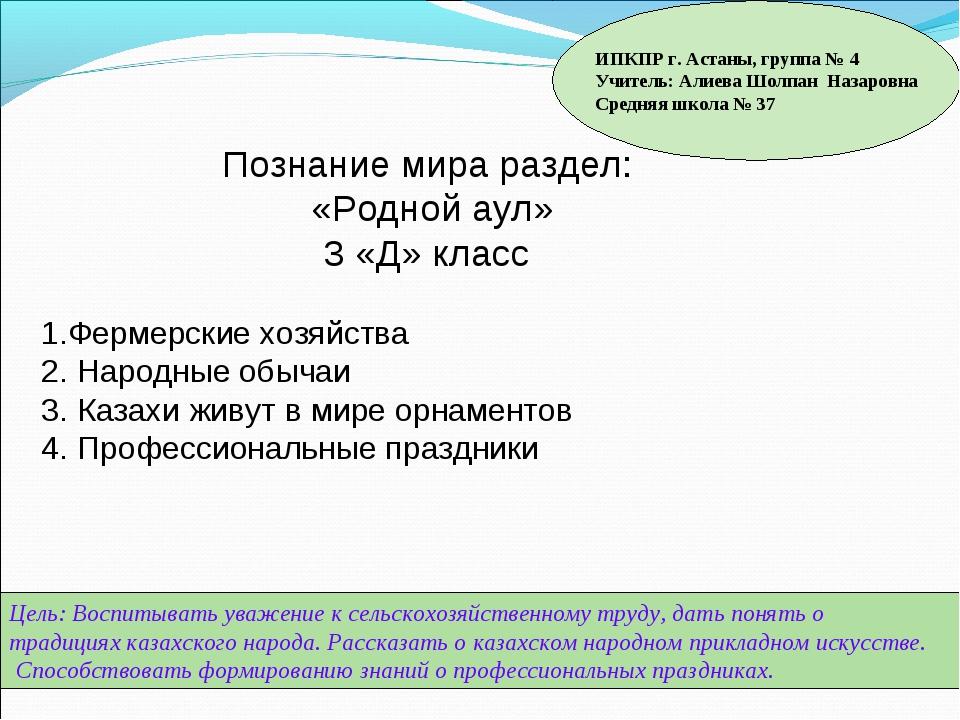 ИПКПР г. Астаны, группа № 4 Учитель: Алиева Шолпан Назаровна Средняя школа №...