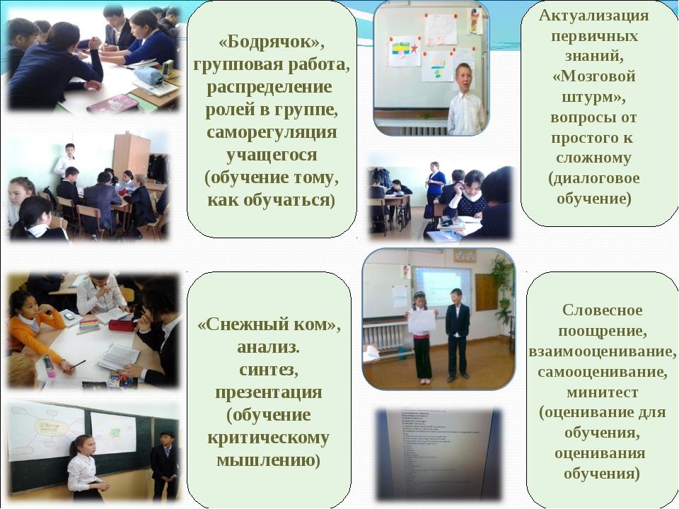«Бодрячок», групповая работа, распределение ролей в группе, саморегуляция уча...