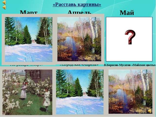 Выберите раздел: Загадки Давайте поиграем Раскраски Прописи