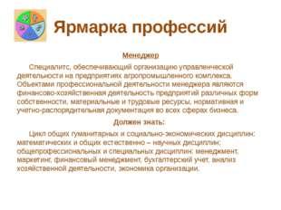 Ярмарка профессий Менеджер Специалитс, обеспечивающий организацию управленчес