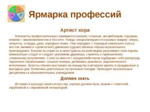 Ярмарка профессий Артист хора Вокалисты профессионально занимаются пением: со
