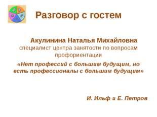 Разговор с гостем Акулинина Наталья Михайловна специалист центра занятости по