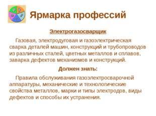 Ярмарка профессий Электрогазосварщик Газовая, электродуговая и газоэлектричес