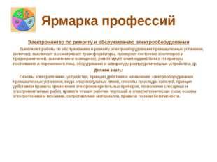 Ярмарка профессий Электромонтер по ремонту и обслуживанию электрооборудования