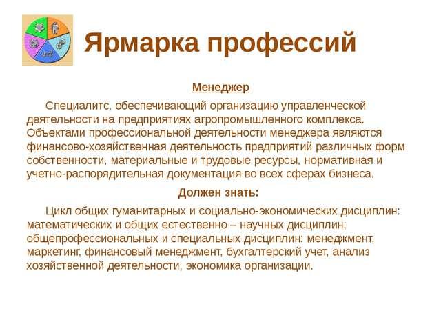 Ярмарка профессий Менеджер Специалитс, обеспечивающий организацию управленчес...