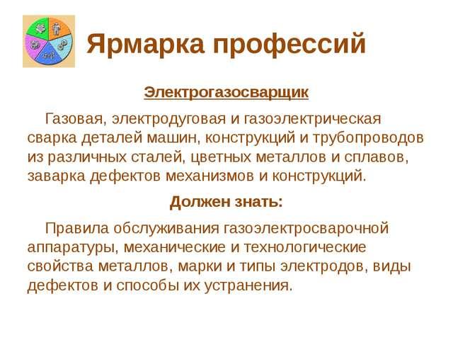 Ярмарка профессий Электрогазосварщик Газовая, электродуговая и газоэлектричес...