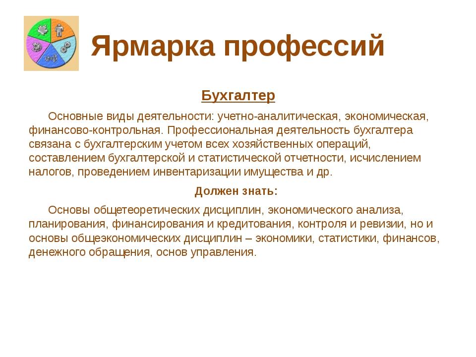 Ярмарка профессий Бухгалтер Основные виды деятельности: учетно-аналитическая,...