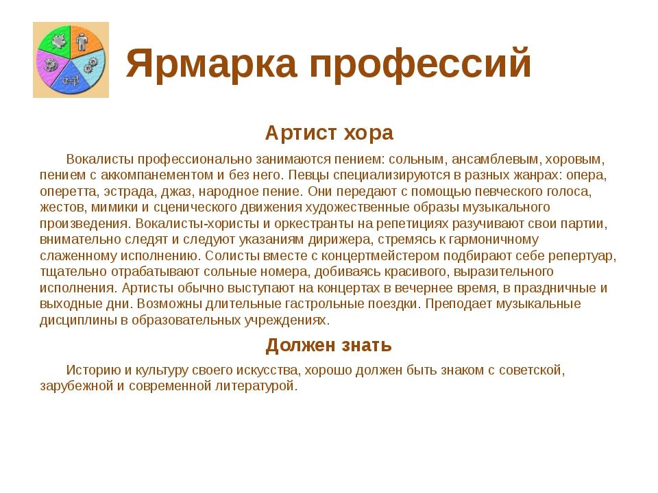 Ярмарка профессий Артист хора Вокалисты профессионально занимаются пением: со...