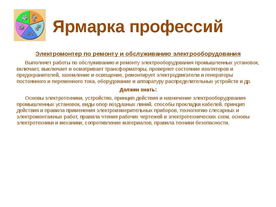 Ярмарка профессий Электромонтер по ремонту и обслуживанию электрооборудования...
