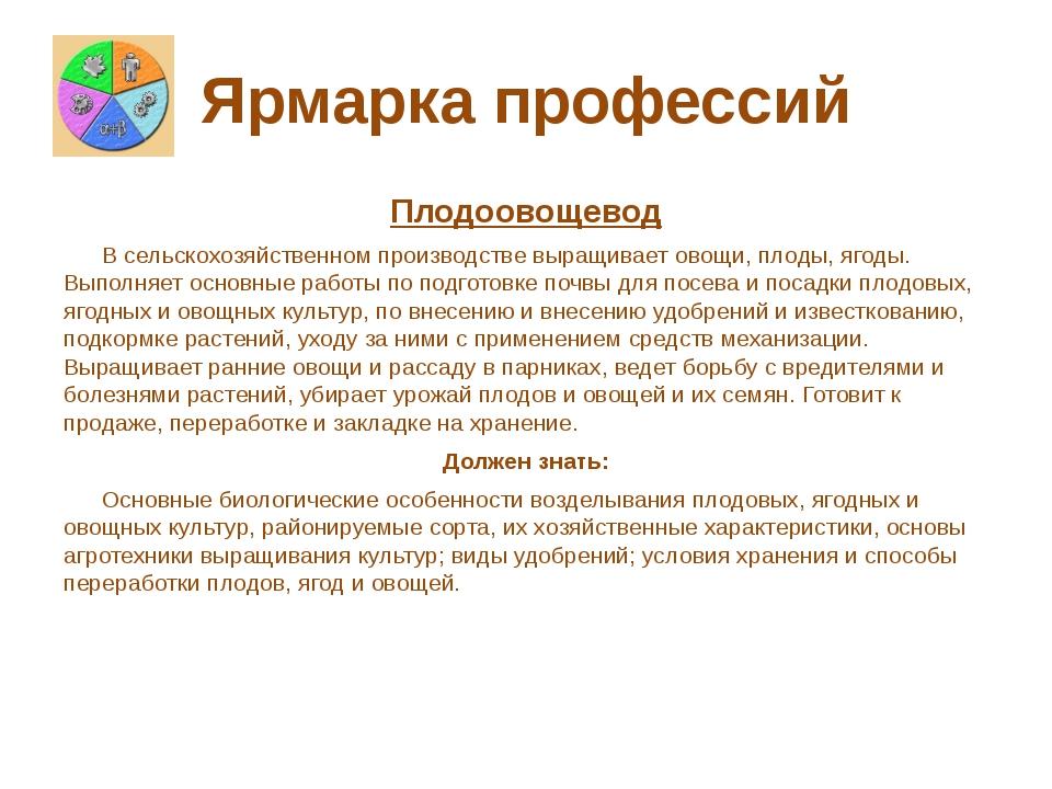 Ярмарка профессий Плодоовощевод В сельскохозяйственном производстве выращивае...